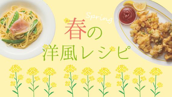 春の洋風レシピ
