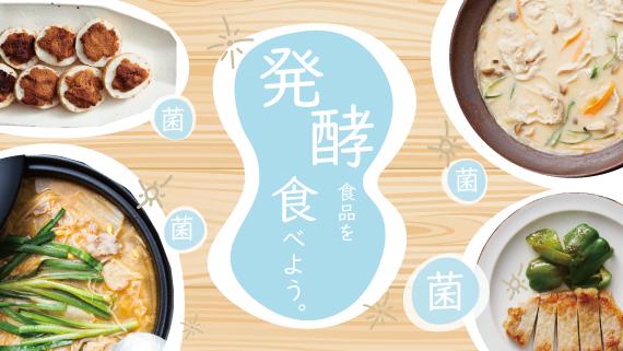 発酵食品を食べよう!