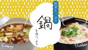 今夜は、野菜たっぷり!鍋を食べよう。