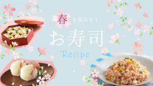 春を祝おう!お寿司のレシピ