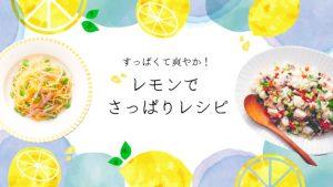 すっぱくて爽やか!レモンでさっぱりレシピ