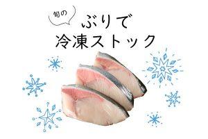 今が旬。ぶりで冷凍ストック!